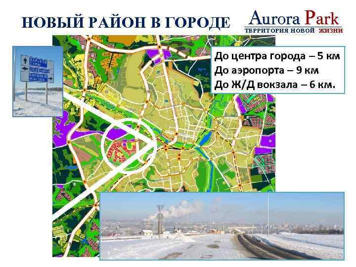 НОВЫЙ РАЙОН В ГОРОДЕ Aurora Park ТЕРРИТОРИЯ НОВОЙ ЖИЗНИ До центра города – 5