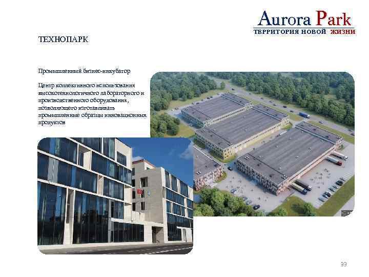 Aurora Park ТЕХНОПАРК ТЕРРИТОРИЯ НОВОЙ ЖИЗНИ Промышленный бизнес-инкубатор Центр коллективного использования высокотехнологичного лабораторного и