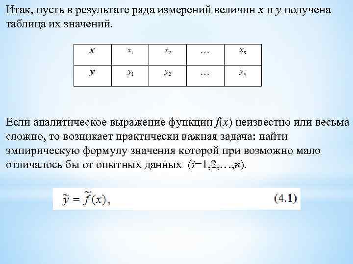Итак, пусть в результате ряда измерений величин x и y получена таблица их значений.