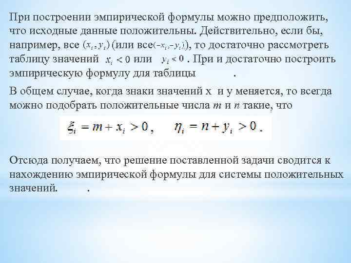 При построении эмпирической формулы можно предположить, что исходные данные положительны. Действительно, если бы, например,