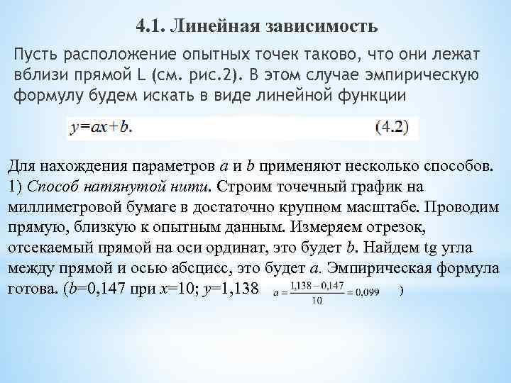 4. 1. Линейная зависимость Пусть расположение опытных точек таково, что они лежат вблизи прямой