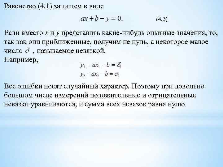 Равенство (4. 1) запишем в виде (4. 3) Если вместо x и y представить