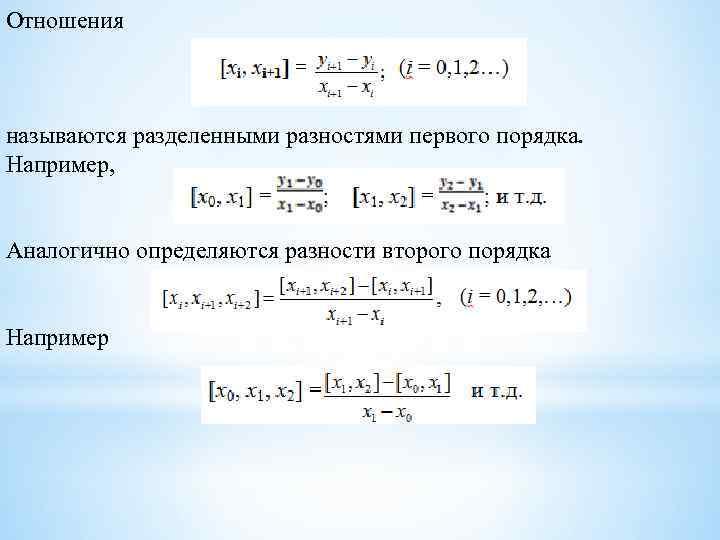 Отношения называются разделенными разностями первого порядка. Например, Аналогично определяются разности второго порядка Например