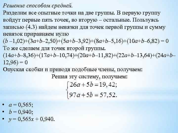 Решение способом средней. Разделим все опытные точки на две группы. В первую группу войдут