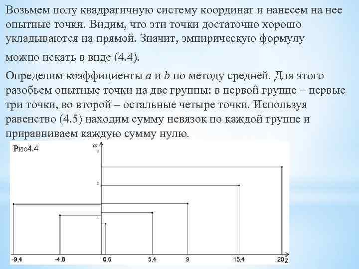 Возьмем полу квадратичную систему координат и нанесем на нее опытные точки. Видим, что эти