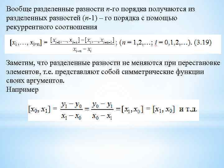 Вообще разделенные разности n-го порядка получаются из разделенных разностей (n-1) – го порядка с
