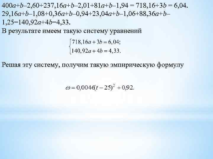 400 a+b– 2, 60+237, 16 a+b– 2, 01+81 a+b– 1, 94 = 718, 16+3