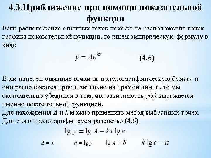 4. 3. Приближение при помощи показательной функции Если расположение опытных точек похоже на расположение