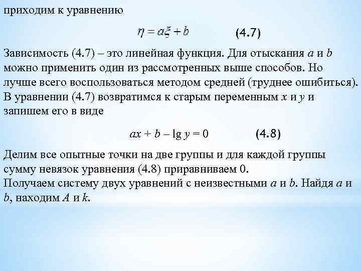 приходим к уравнению (4. 7) Зависимость (4. 7) – это линейная функция. Для отыскания