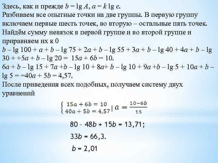 Здесь, как и прежде b = lg A, a = k lg e. Разбиваем