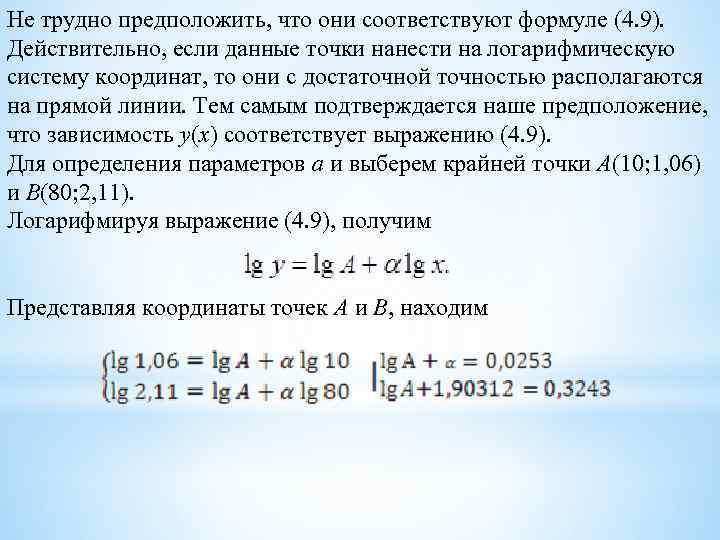 Не трудно предположить, что они соответствуют формуле (4. 9). Действительно, если данные точки нанести