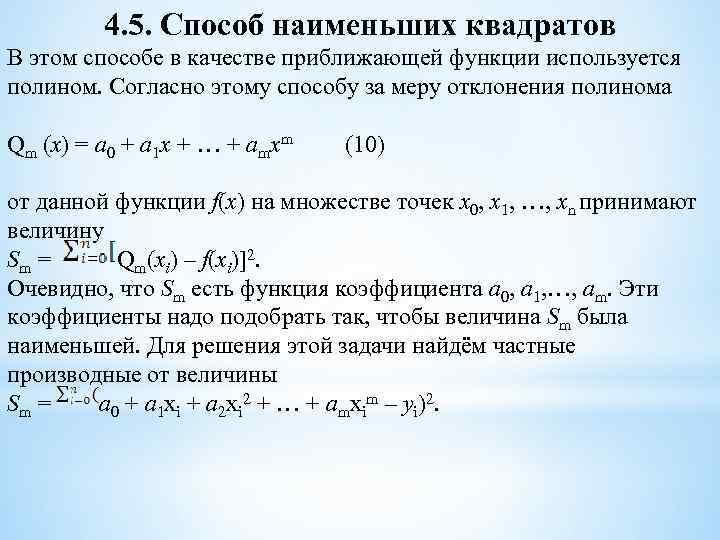 4. 5. Способ наименьших квадратов В этом способе в качестве приближающей функции используется полином.