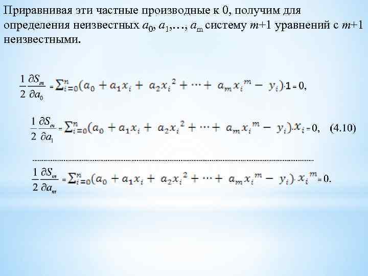 Приравнивая эти частные производные к 0, получим для определения неизвестных a 0, a 1,