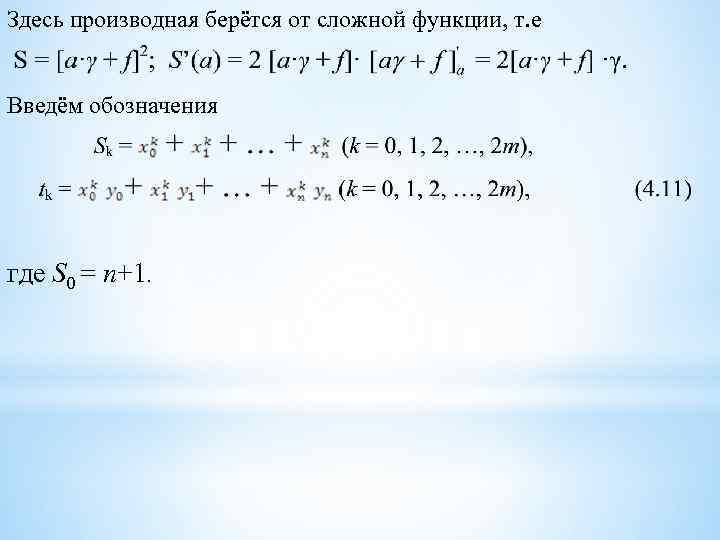 Здесь производная берётся от сложной функции, т. е Введём обозначения где S 0 =