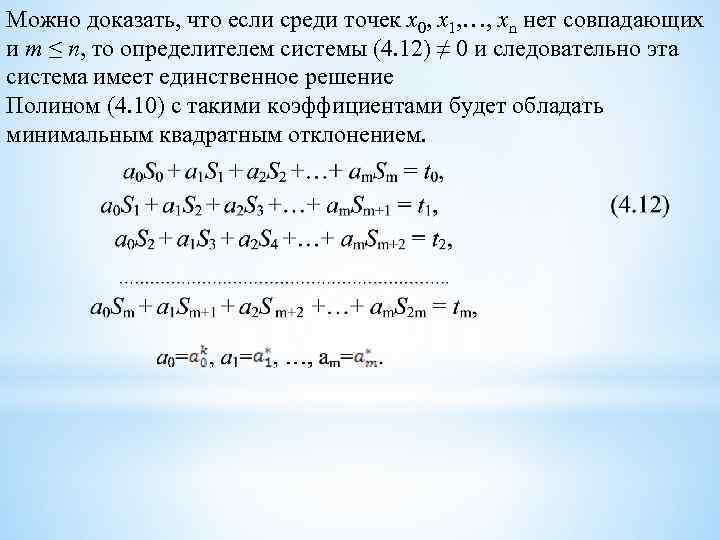 Можно доказать, что если среди точек х0, х1, …, хn нет совпадающих и m