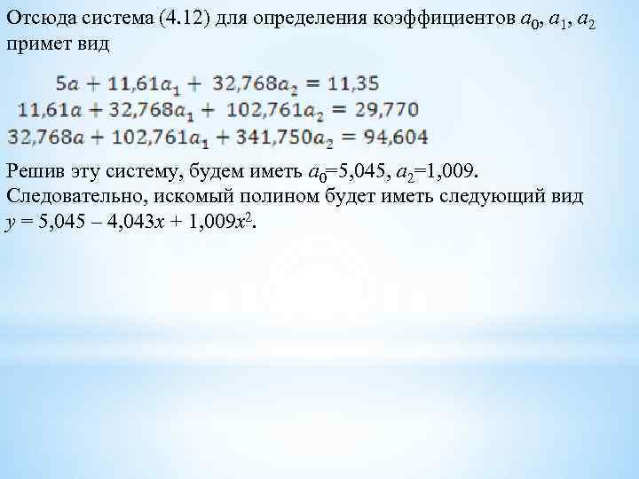 Отсюда система (4. 12) для определения коэффициентов a 0, a 1, a 2 примет