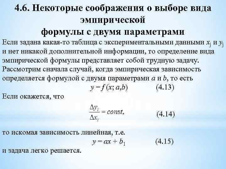 4. 6. Некоторые соображения о выборе вида эмпирической формулы с двумя параметрами Если задана