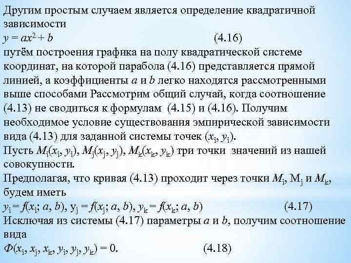 Другим простым случаем является определение квадратичной зависимости y = ax 2 + b (4.