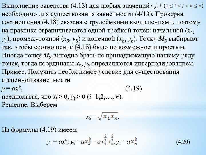 Выполнение равенства (4. 18) для любых значений необходимо для существования зависимости (4/13). Проверка соотношения