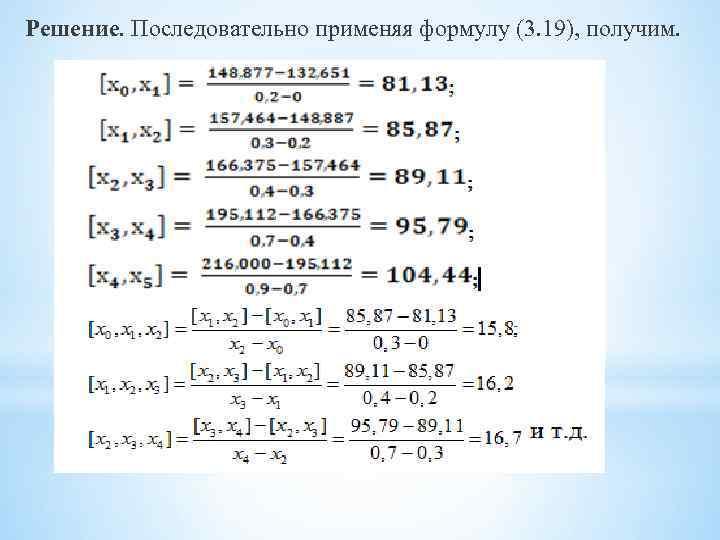 Решение. Последовательно применяя формулу (3. 19), получим.