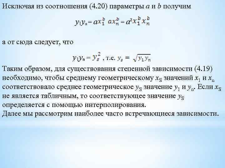 Исключая из соотношения (4. 20) параметры a и b получим а от сюда следует,