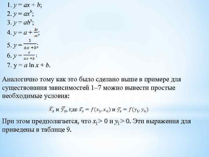 Аналогично тому как это было сделано выше в примере для существования зависимостей 1– 7