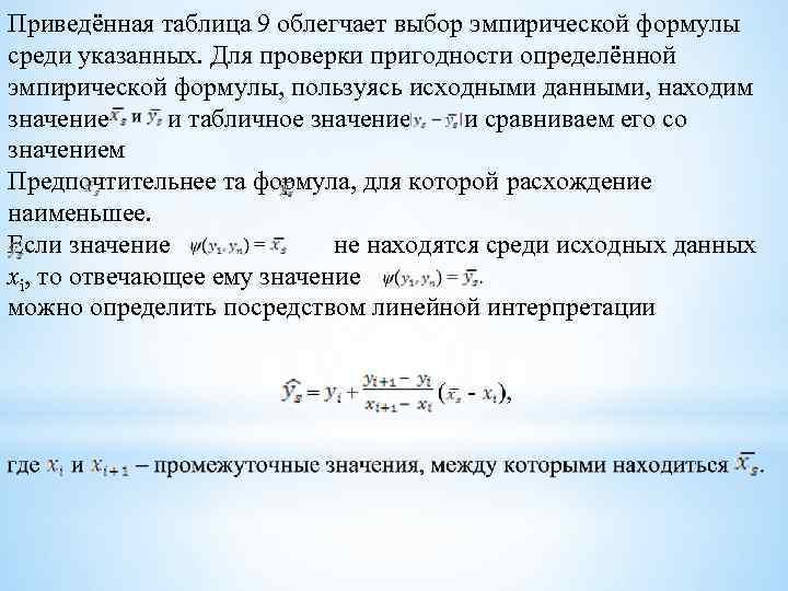 Приведённая таблица 9 облегчает выбор эмпирической формулы среди указанных. Для проверки пригодности определённой эмпирической