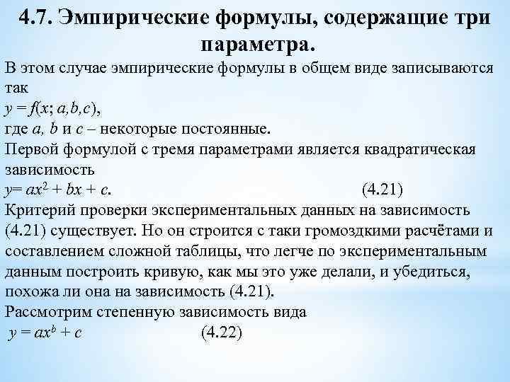 4. 7. Эмпирические формулы, содержащие три параметра. В этом случае эмпирические формулы в общем