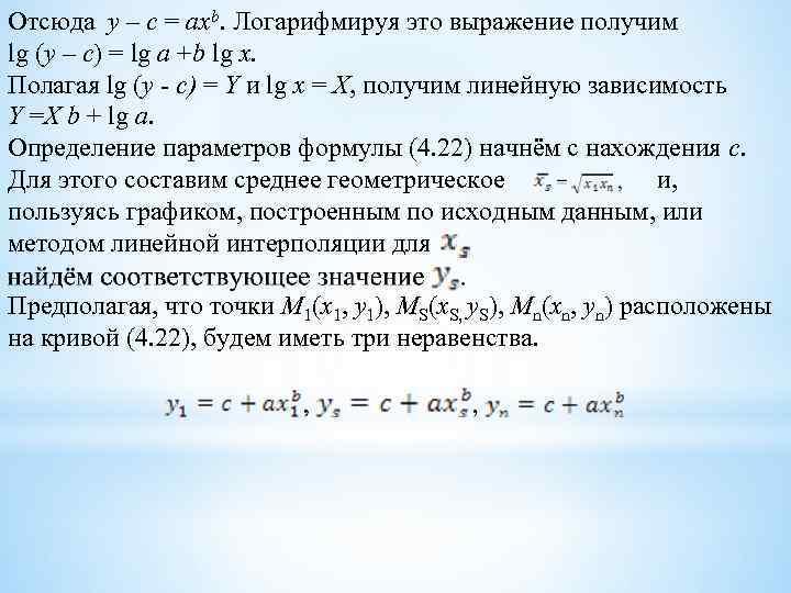 Отсюда y – c = axb. Логарифмируя это выражение получим lg (y – c)