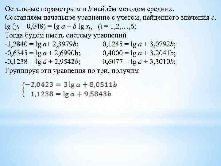 Остальные параметры а и b найдём методом средних. Составляем начальное уравнение с учетом, найденного