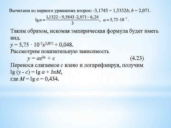 Таким образом, искомая эмпирическая формула будет иметь вид. y = 5, 75 · 10