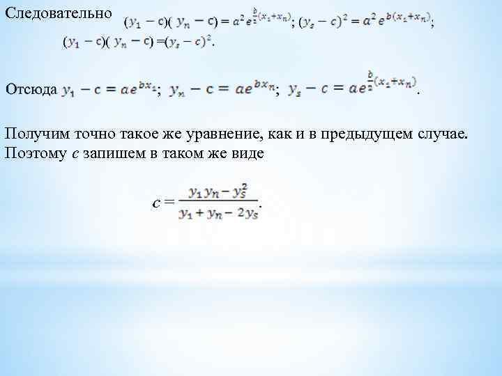 Следовательно Получим точно такое же уравнение, как и в предыдущем случае. Поэтому с запишем