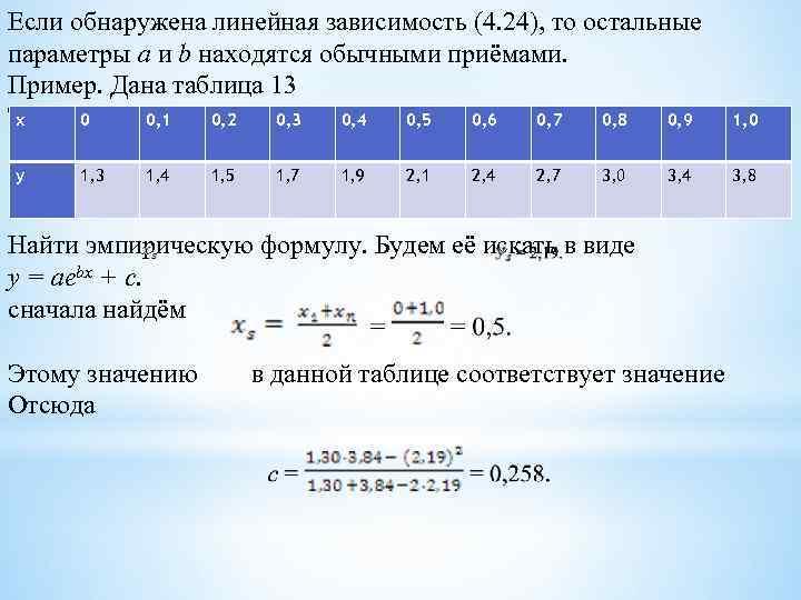 Если обнаружена линейная зависимость (4. 24), то остальные параметры а и b находятся обычными