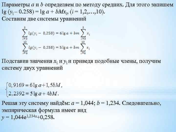 Параметры а и b определяем по методу средних. Для этого запишем lg (yi –
