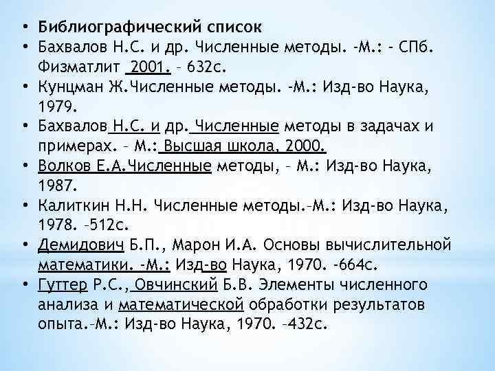 • Библиографический список • Бахвалов Н. С. и др. Численные методы. -М. :