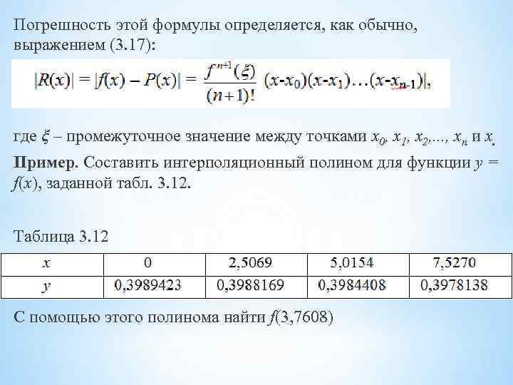 Погрешность этой формулы определяется, как обычно, выражением (3. 17): где ξ – промежуточное значение