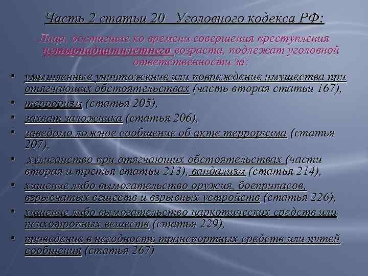 уголовный кодекс часть 2