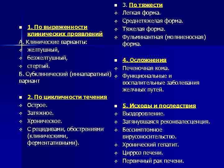 n v 1. По выраженности клинических проявлений А. Клинические варианты: v желтушный, v безжелтушный,