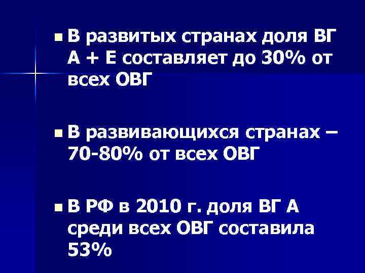 n В развитых странах доля ВГ А + Е составляет до 30% от всех