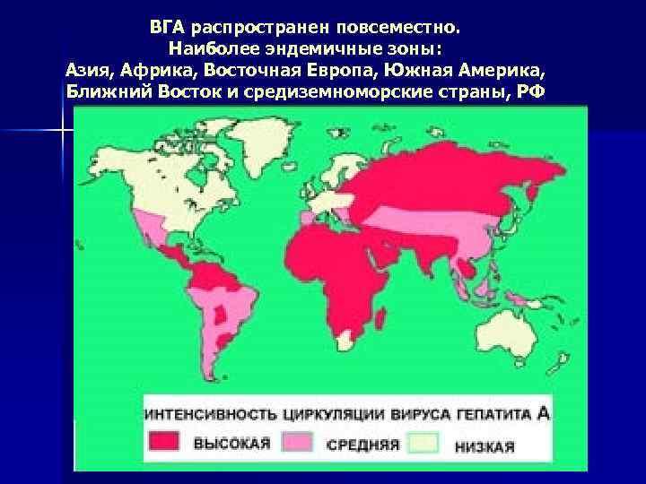ВГА распространен повсеместно. Наиболее эндемичные зоны: Азия, Африка, Восточная Европа, Южная Америка, Ближний Восток