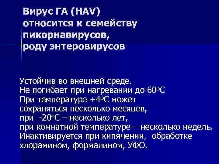 Вирус ГА (HAV) относится к семейству пикорнавирусов, роду энтеровирусов Устойчив во внешней среде. Не