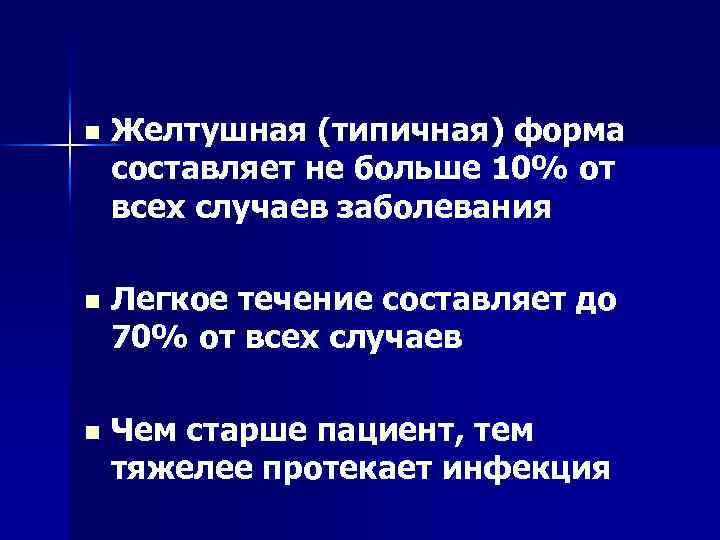 n Желтушная (типичная) форма составляет не больше 10% от всех случаев заболевания n Легкое