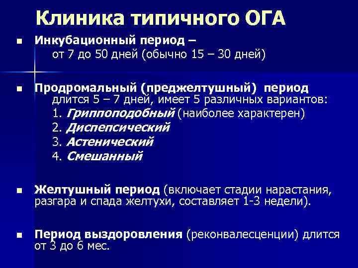Клиника типичного ОГА n Инкубационный период – от 7 до 50 дней (обычно 15