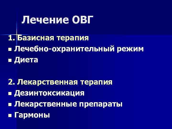 Лечение ОВГ 1. Базисная терапия n Лечебно-охранительный режим n Диета 2. Лекарственная терапия n