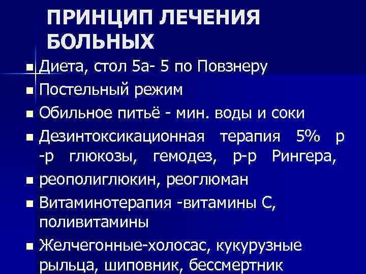 ПРИНЦИП ЛЕЧЕНИЯ БОЛЬНЫХ Диета, стол 5 а- 5 по Повзнеру n Постельный режим n