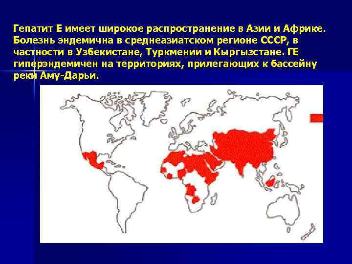 Гепатит Е имеет широкое распространение в Азии и Африке. Болезнь эндемична в среднеазиатском регионе