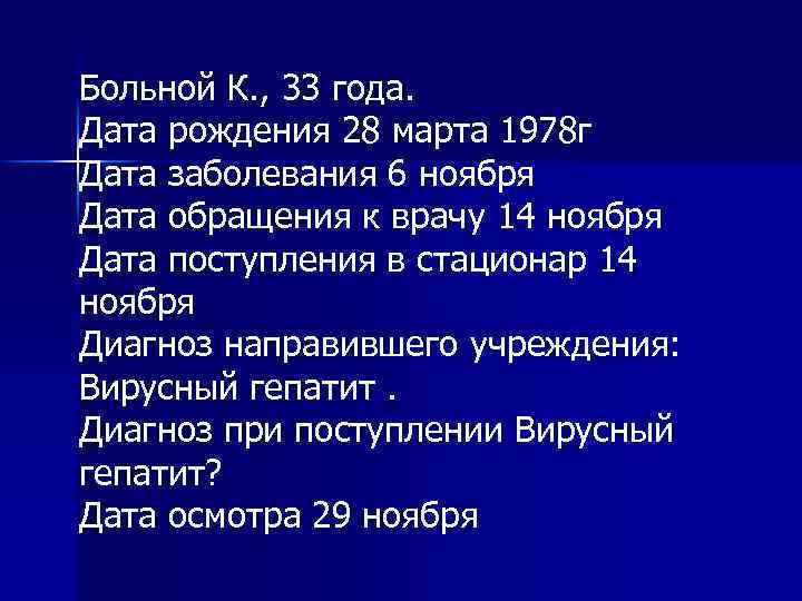 Больной К. , 33 года. Дата рождения 28 марта 1978 г Дата заболевания 6