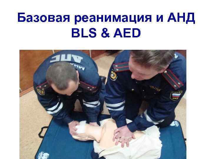 Базовая реанимация и АНД BLS & AED