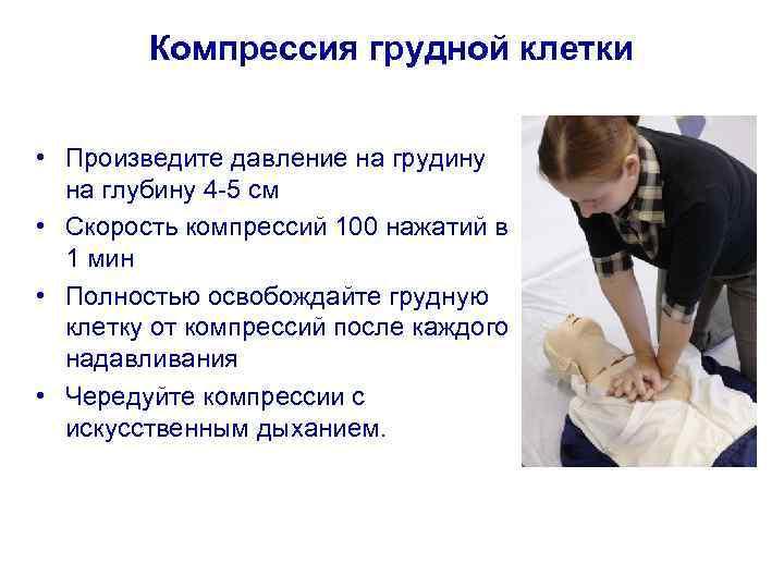 Компрессия грудной клетки • Произведите давление на грудину на глубину 4 -5 см •