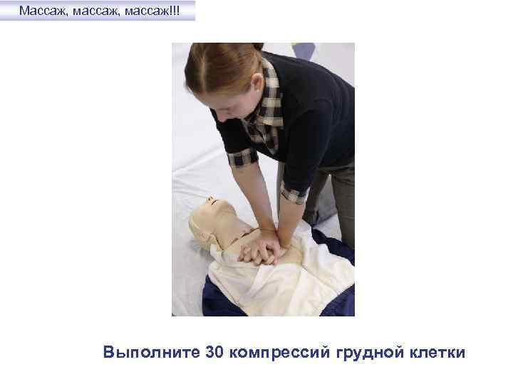 Массаж, массаж!!! Выполните 30 компрессий грудной клетки